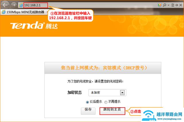 登录到Tenda腾达A6无线路由器设置界面