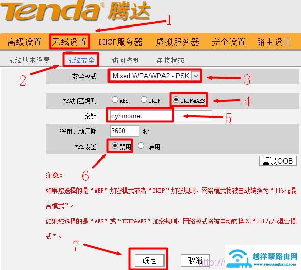 修改腾达无线路由器wifi密码