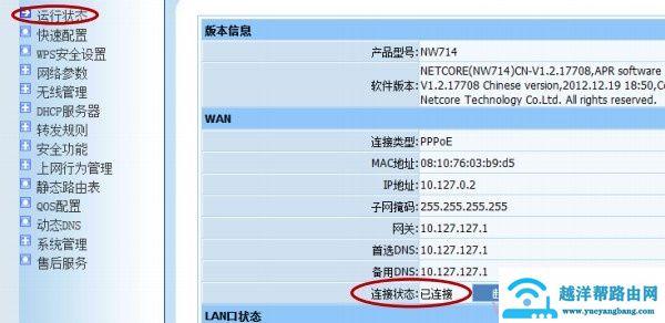 WAN 下面有IP地址参数,说明路由器联网设置成功