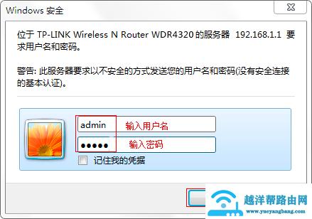 TP-Link路由器登录设置界面