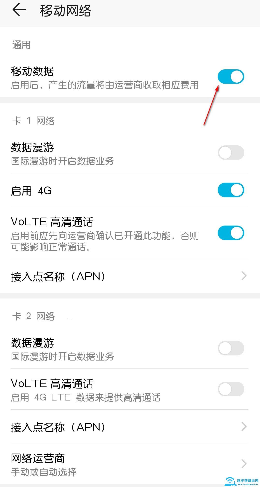 手机开wifi热点,共享网络给电脑,变身4G无线路由器