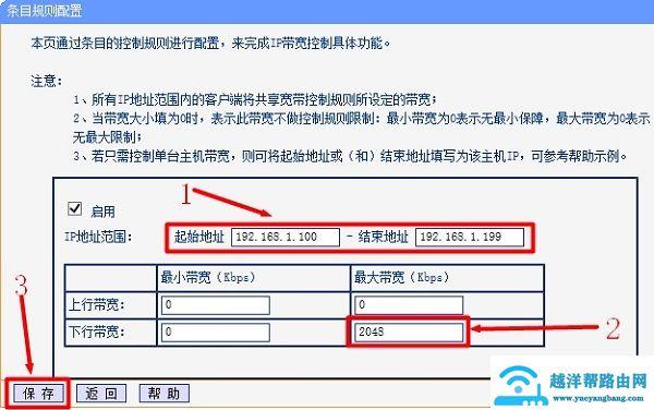 IP宽带控制的新条目参数设置