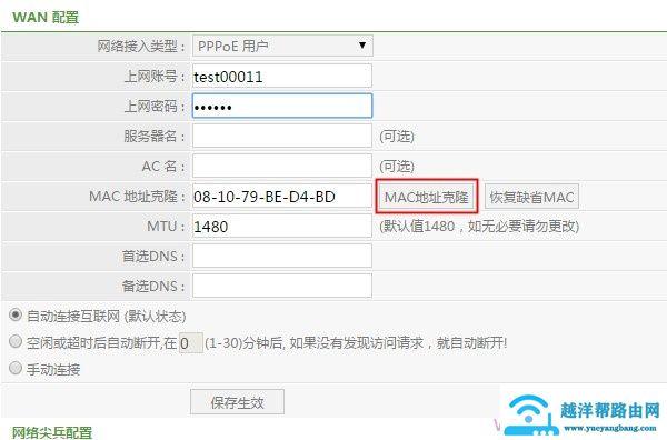 在磊科路由器中 克隆MAC地址