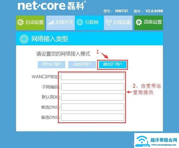 宽带运营商提供了静态IP地址、子网掩码、网关、DNS地址,选择 静态IP