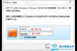 TP-Link路由器IP宽带控制怎么设置