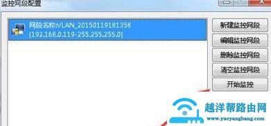 局域网怎么抢占网速