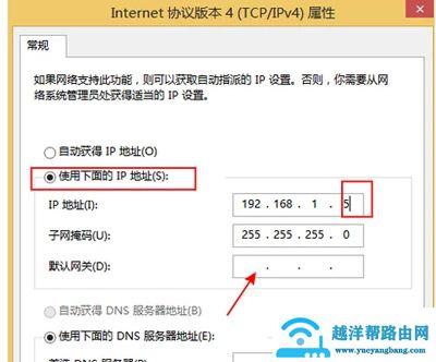 电脑怎么修改IP地址?系统修改IP地址的方法