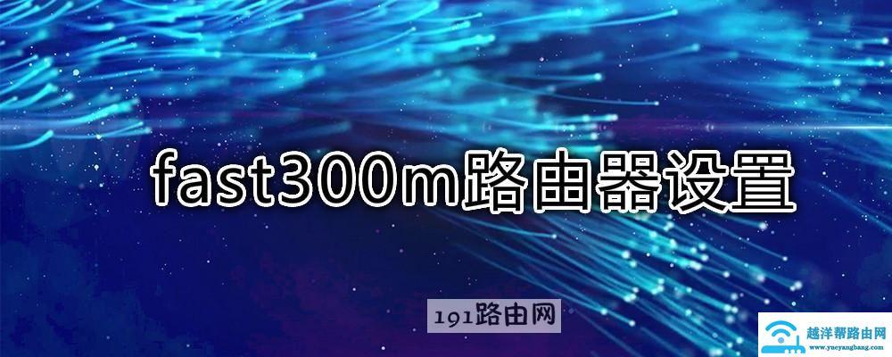 fast300m路由器设置