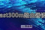 fast300m路由器设置步骤