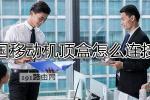 中国移动机顶盒连接wifi操作方法