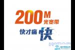 360t5g路由器支持多少m宽带?