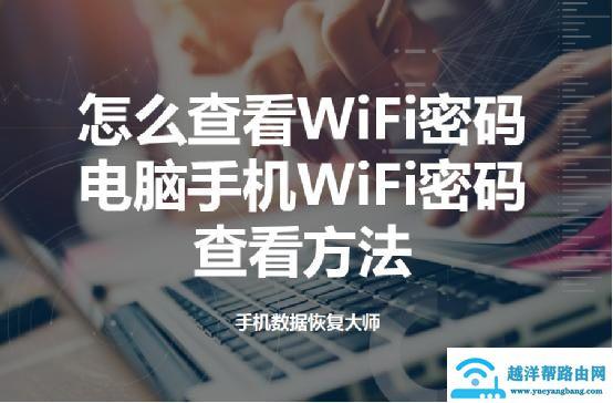 手机wifi密码怎么查看?教你怎么查看当前的wifi密码