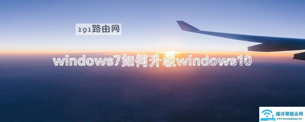 windows7如何升级windows10