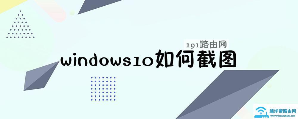 windows10如何截图