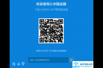 红米(Redmi)路由器怎么修改管理员密码?