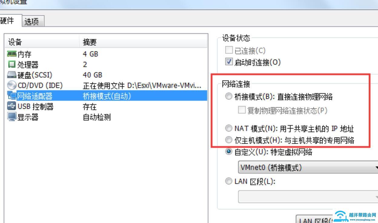 vmware workstation虚拟机怎么联网(虚拟机网络设置技巧)