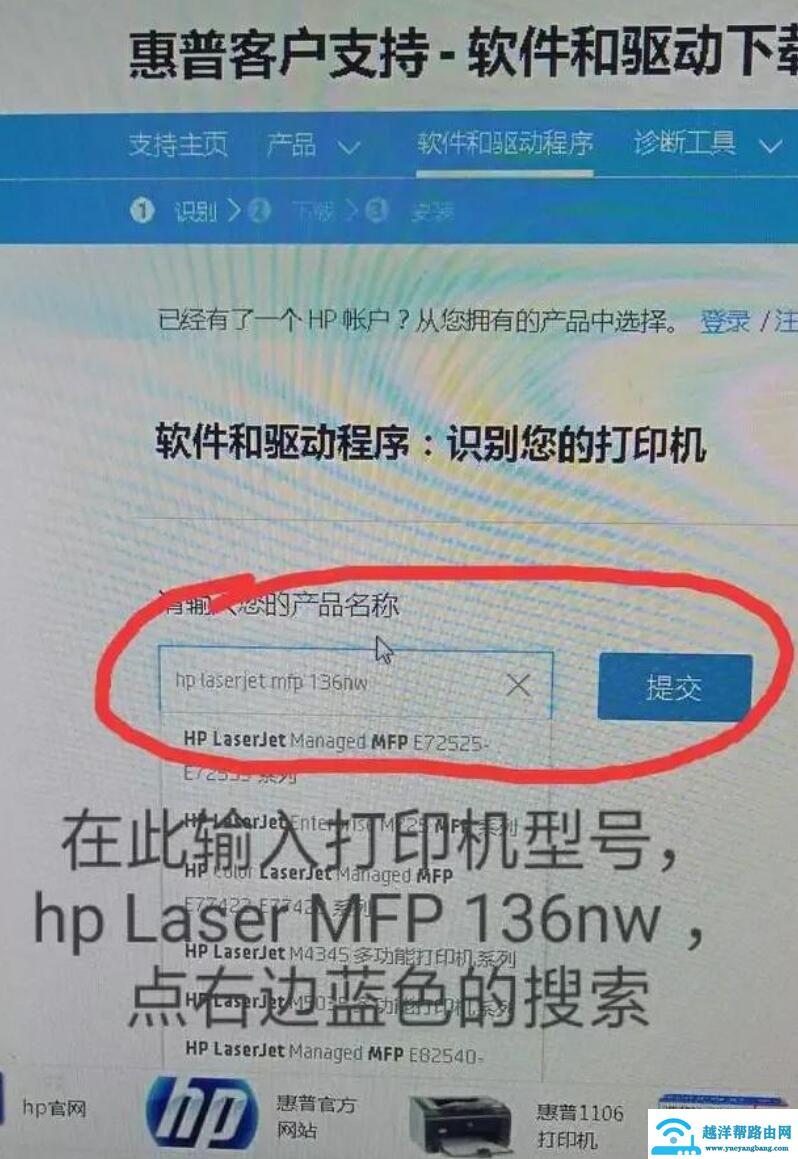 hp1005打印机怎么连接无线wifi(打印机联网教程)