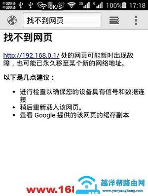 192.168.0.1登录页面手机进入方法