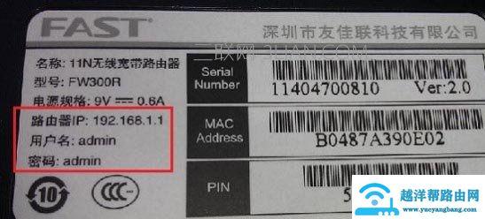 192.168.1.1登陆页面账号和密码是多少