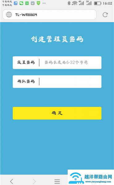 手机设置路由器的登录页面网址是多少