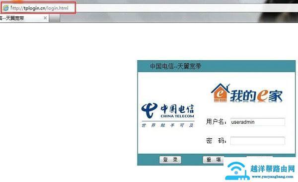 tplogin.cn打开是电信登录页面