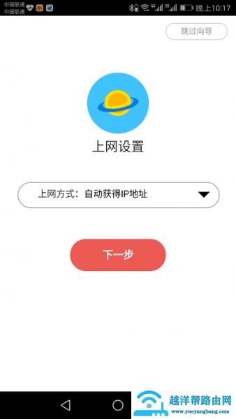 192.168.1.1手机登录设置wifi