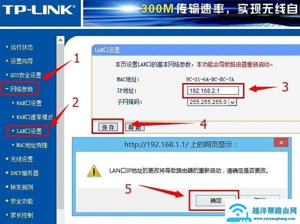 修改LAN口IP地址为192.168.2.1